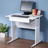 Homelike 巧思辦公桌-仿馬鞍皮80cm(附抽屜)桌面:白/桌腳:灰/飾板:白