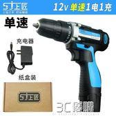 上匠12V鋰電鑚21V充電鑚雙速手槍鑚多功能家用電動螺絲刀沖擊起子HM 3C優購