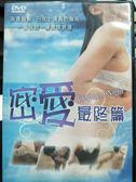 挖寶二手片-P16-026-正版DVD*韓片【密愛:最終篇】-張大洙*圤敬江