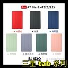 【萌萌噠】三星 Tab A7 T500/T505 三折膚感紋 A7 Lite T220/T225 側翻平板套 T510 T295 可支架 硬殼