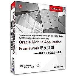 簡體書-十日到貨 R3Y【Oracle Mobile Application Framework開發指南——構建多平臺企業移動...