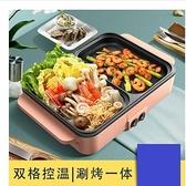 【24H寄出】網紅火鍋燒烤 壹體鍋 多功能烤肉機 烤爐小型電烤盤 110v