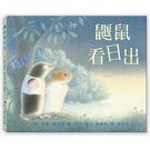 鼴鼠看日出(中文附注音)