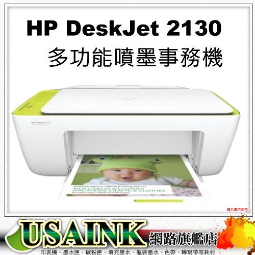 USAINK☆HP DeskJet 2130 多功能噴墨事務機  功能: 影印/ 列印 / 掃瞄