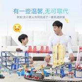 火車軌道兒童小火車玩具軌道車男孩益智多功能智力動腦電動汽車男童JD 玩趣3C