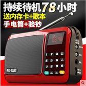 收音機老年老人迷你小音響插卡小音箱便攜式播放器隨身聽mp3