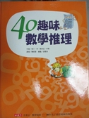 【書寶二手書T1/少年童書_XEB】40趣味數學推理_馬丁.李瑪、希亞.米勒