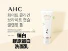 AHC 膠原蛋白洗面乳 洗面露 洗面皂 潔淨 臉部 控油 卸妝