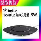 Belkin Boost Up 5w 無線充電盤 IPhone充電 無線充電 快速充電 Qi充電