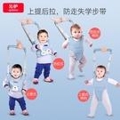 沁護學步帶寶寶嬰幼兒學走路神器護腰型防摔小孩兒童學步繩牽引繩 小山好物