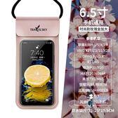 手機防水袋 防塵套潛水套可觸屏通用蘋果華為游泳外賣專用透明防水手機套 6色