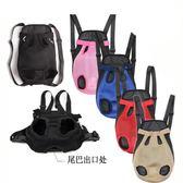 寵物外出包雙肩 狗背帶貓袋便攜胸前包泰迪包包 AL258【雅居屋】tw
