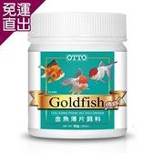 OTTO奧圖 金魚薄片飼料 30g X 1入【免運直出】