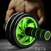 健腹輪腹肌輪男士運動健身器材家用女士減肚子滾輪收腹訓練器鍛煉 【米娜小鋪】