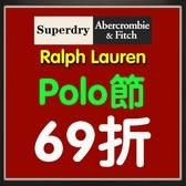 A&F HCO SUPERDRY RALPH 聯名POLO 出清大特價