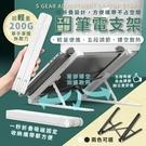 工程塑膠折疊便攜筆電支架 超輕量200G 摺疊電腦架 平板架 散熱架【BG0304】《約翰家庭百貨