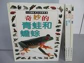 【書寶二手書T9/少年童書_FFJ】奇妙的青蛙和蟾蜍_奇妙的猴子_奇妙的蝙蝠等_共4本合售