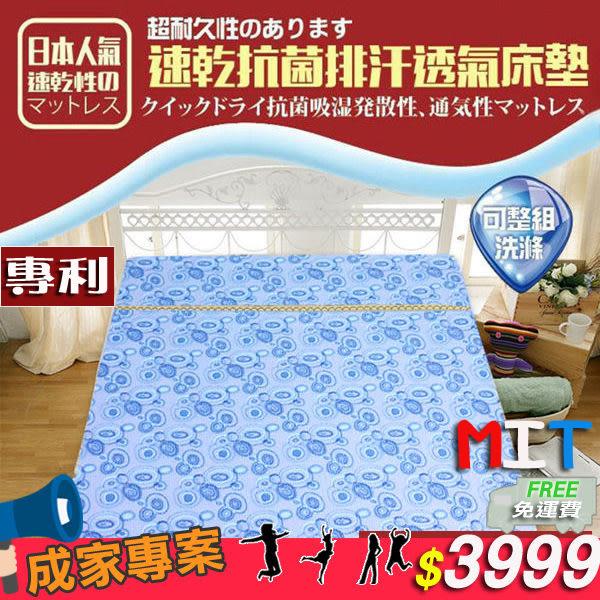 可水洗 床墊 3D專利 抗菌透氣 雙人 (藍色)