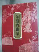 【書寶二手書T1/藝術_IPK】篆刻的臨摹_黃嘗銘