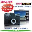 【發現者】掃瞄者HD-830Ⅱ 高畫質行車紀錄器 *台灣製造 *贈8G卡