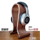 耳機架子支架實木頭戴式胡桃木質耳機掛架展示架創意U型耳機支架 3C優購