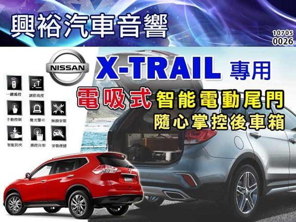 【NISSAN】2015~2018年 X-TRAIL專用 電吸式智能電動尾門*可加購腳踢掀開*保固二年