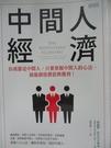 【書寶二手書T1/大學資訊_FR7】中間人經濟:你我都是中間人,只要掌握中間人的心法,就能創