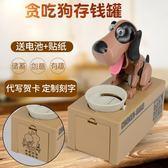 存錢罐創意貪吃狗儲蓄罐硬幣存錢罐兒童玩具生日小禮物 限時好康八八折