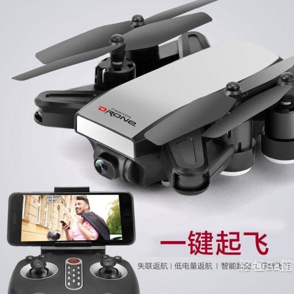 戶外拍抖音小米級專業高清空航拍 智能跟隨摺疊無人機遙控飛機wy【快速出貨限時八折】