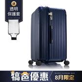 行李箱 旅行箱 29吋 PC 拉鍊 Sport運動版 編織紋系列 奧莉薇閣 附贈防塵套 藍色