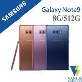 【贈無線充電板+32G 隨身碟】SAMSUNG Galaxy Note 9 8G/512G 6.4吋 智慧型手機【葳訊數位生活館】
