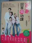 【書寶二手書T9/家庭_JJT】爸爸回家做功課_歐陽龍