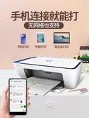 小型彩色打印機連接手機無線wifi學生作業復印件掃描一體機 【快速出貨】