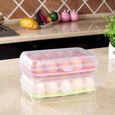 99任選廚房15格冰箱雞蛋盒保鮮盒塑料蛋托