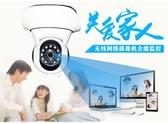 無線攝像頭1080p監控器家用手機遠程高清夜視wifi網路360器YJT 交換禮物