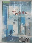 【書寶二手書T1/兒童文學_HUB】十四個窗口_林世仁 / 劉宗慧
