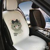 汽車坐墊單片卡通可愛冰絲車墊子四季通用涼墊座椅套汽車座墊igo  歐韓流行館