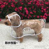 狗雨衣中型犬防水泰迪小狗小型犬狗狗雨披雪納瑞寵物比熊透明雨衣 韓語空間