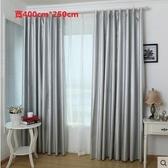 食尚玩家  防曬隔熱遮光窗簾  加密柔軟薄款全遮光  不支持打孔  可定制尺寸  高400cm*寬250cm