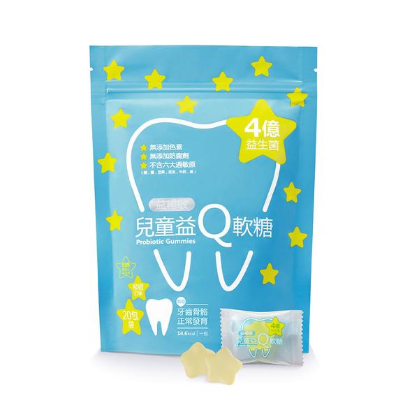 健康力 益暢敏 兒童益Q軟糖 20包/袋 (幫助牙齒骨骼正常發育) 專品藥局【2015386】
