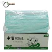 CSD中衛成人一級醫療口罩-綠色(50入/盒)(雙鋼印)