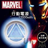 【UTmall】漫威Marvel 鋼鐵人反應爐行動電源12000mAh 酷炫燈光效果#278