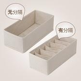 儲物盒衣物多格收納盒內衣褲襪子分隔抽屜衣柜毛巾分隔欄布藝收納