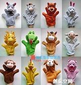 十二生肖手偶寶寶安撫玩偶毛絨小動物手套幼兒園兒童早教玩具 創意新品