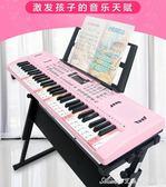 電子琴 多功能電子琴教學61鋼琴鍵成人兒童初學者入門男女孩音樂器  艾美時尚衣櫥YYS