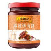 李錦記-麻辣烤肉醬240g ◆86小舖 ◆