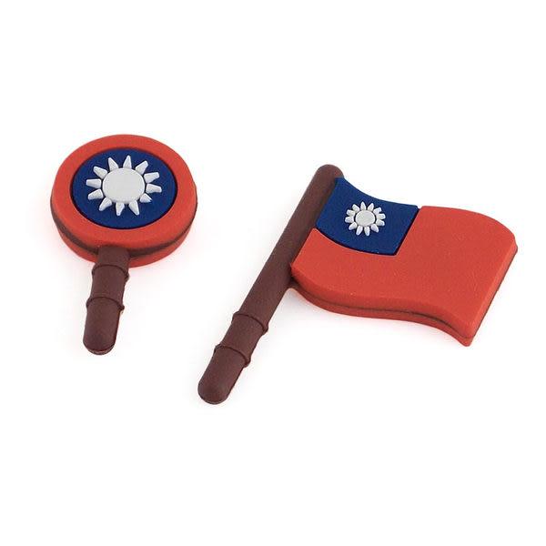 Miravivi 世界國旗系列耳機防塵塞-中華民國/台灣