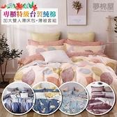 台灣製造100%純棉-可包覆床墊35cm-加大雙人薄床包+雙人薄被套四件組-多款任選-夢棉屋