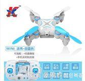 mini遙控飛機高清航拍專業迷你無人機耐摔小型四軸飛行器玩具航模 漾美眉韓衣