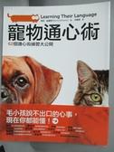 【書寶二手書T9/寵物_ZHX】寵物通心術62個通心術練習大公開_瑪塔.威廉斯
